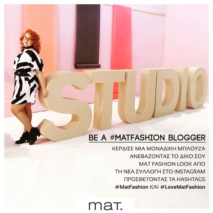 Be a #matfahion Blogger! Κάθε real size woman μπορεί να γίνει fashion blogger και να δημιουργήσει υπέροχα mat. outfits από τη νέα συλλογή! Μοιράσου μαζί μας τα outfits σου στο Instagram (έως 10/4) προσθέτοντας τα hashtags #matfahion και #lovematfashion και μπες στη κλήρωση για να είσαι εσύ μια απο τις δυο τυχερές που θα κερδίσουν την μπλούζα με το εντυπωσιακό τύπωμα 'Fashion Blogger?' #psblogger #plussizefashion #plussizeblogger #plussize #curvyfashion #plussizeclothing #curvystyle #realsize