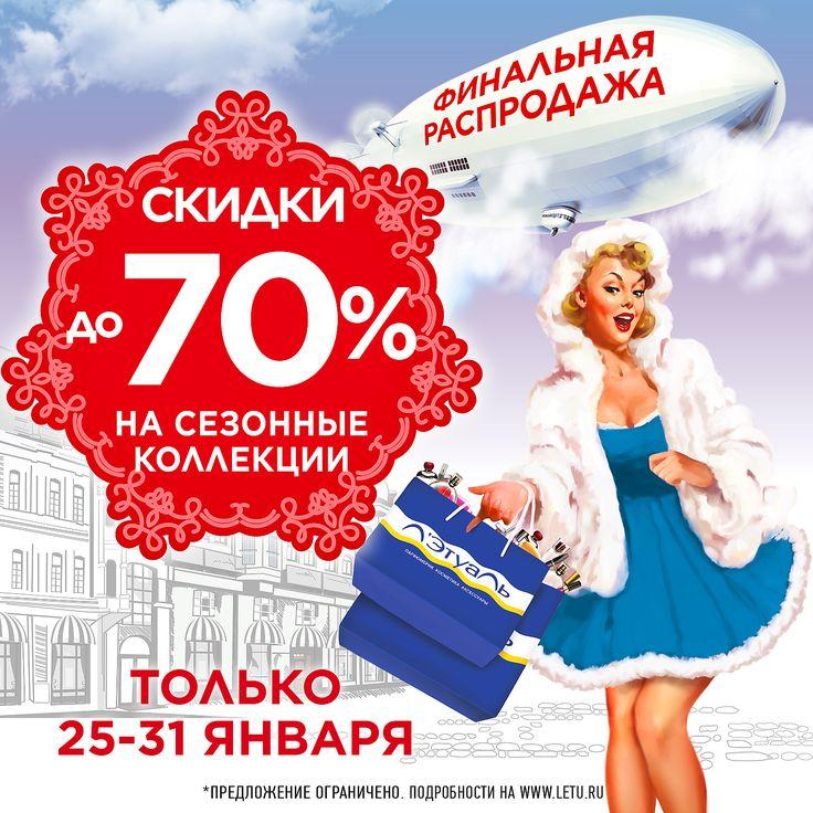 Финальная распродажа! Скидки до 70% на сезонные коллекции ! Только до 31.01 Подробные условия на letu.ru и у консультантов в магазинах. #акция #action #распродажа #sale #скидки