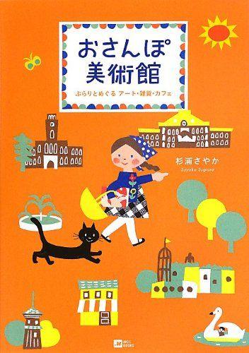Amazon.co.jp: おさんぽ美術館 ぶらりとめぐる アート・雑貨・カフェ (MOE BOOKS): 杉浦 さやか: 本
