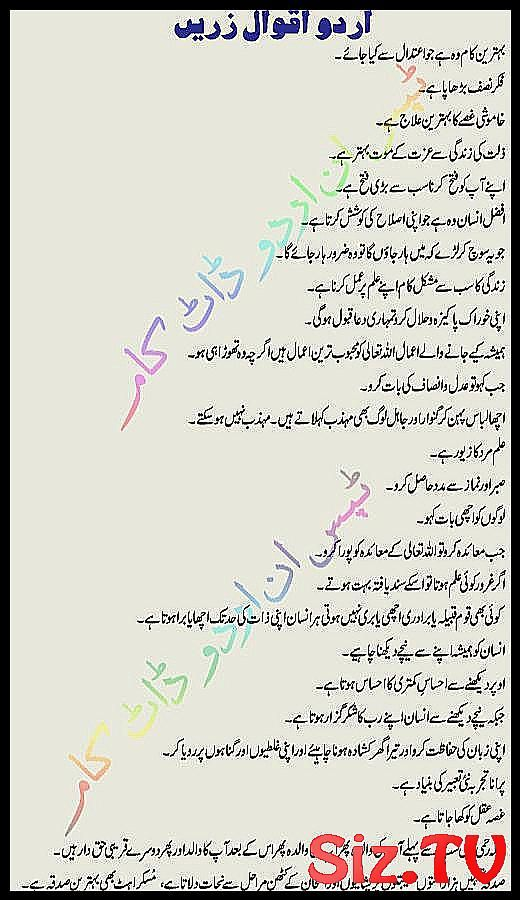 Success quotes for students in urdu image quotes at hippoquo Success quotes for …