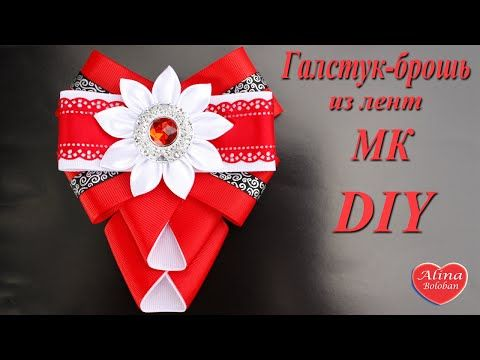 Галстук брошь для девочки в Школу. МК / Bow brooch for girls in school - YouTube