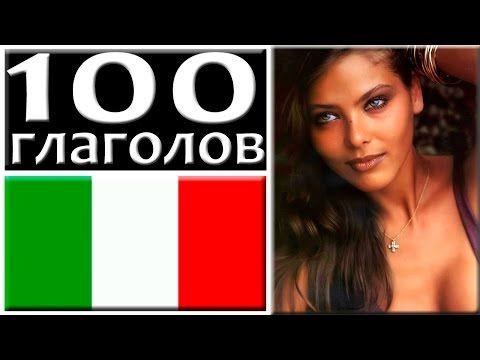 Мнемотехника - 100 Глаголов Итальянского Языка за 30 минут.Как запоминать Итальянские слова. - YouTube