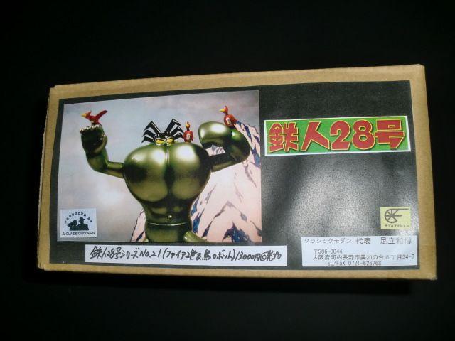 クラシックモダン/ファイア2世&鳥ロボット 鉄人28号シリーズ