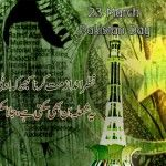 23 March 2014 Pakistan Day Facebook Covers