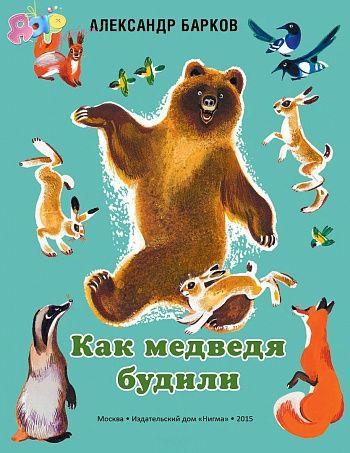 "Книга Александра Баркова ""Как медведя будили"""