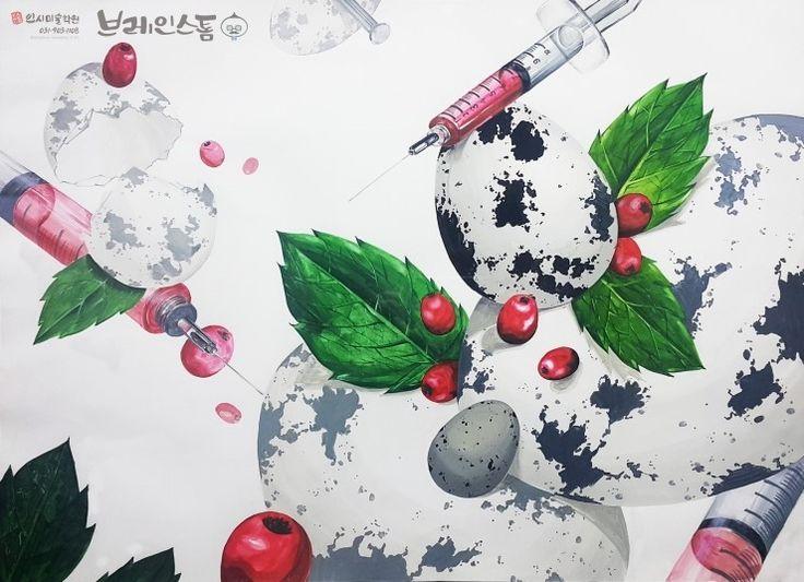 [기초디자인] 주제-메추리알, 주사기, 열매 브레인스톰 안산입시미술학원 www.facebook.com/ansanbrainstorm/ blog.naver.com/yjkimlee7374