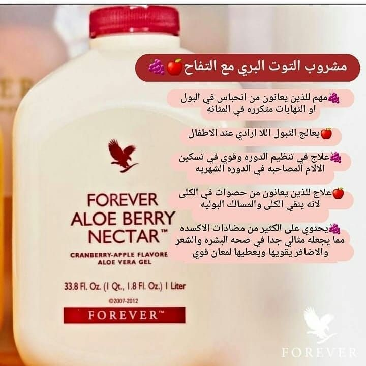 Pin By Binun On Forever In 2021 Forever Living Products Aloe Aloe Vera