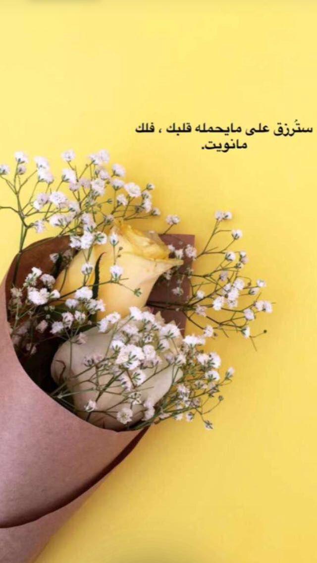 Pin By Mona El Roo7 On عبارات جميلة Arabic Quotes Beautiful Arabic Words Funny Words