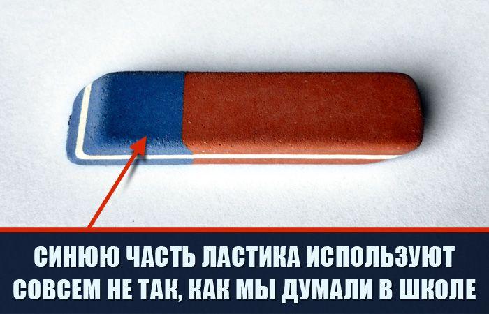 Для чего на самом деле предназначена синяя часть ластика?