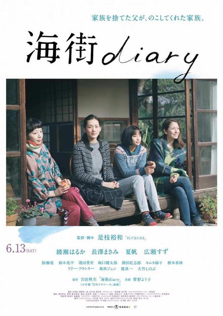 "Our Little Sister is a 2015 Japanese film directed by Hirokazu Koreeda, starring Haruka Ayase, Masami Nagasawa, Kaho and Suzu Hirose. Its Japanese title is Umimachi Diary (Japanese: 海街diary), which means ""seaside town diary"". It tells the story of three sisters in their 20s who live together in Kamakura, and are joined by their 14-year-old half sister after their father dies."