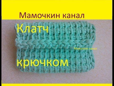 Клатч крючком из пряжи Spagetti Standart Crochet clutch bag