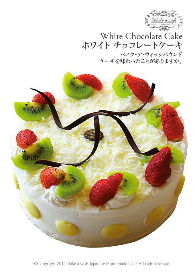 White Chocolate Cake by Bake a wish japanese homemade cake https://www.facebook.com/bakeawish.japanesehomemadecake