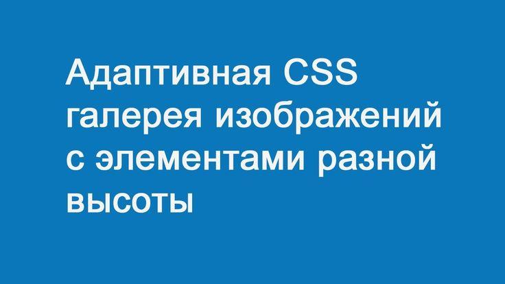 Верстка адаптивной CSS галереи с элементами разной высоты