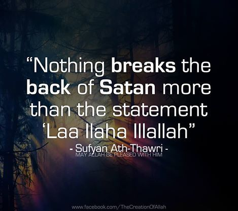 Laa Illaha Illa Allah...Muhammad Rasul Allah. Sufyan At-Thawri