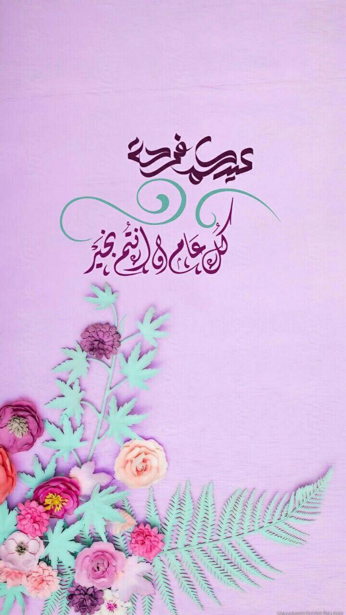 Pin By Kirkuk On اضحى مبارك Eid Quotes Eid Greetings Happy Eid