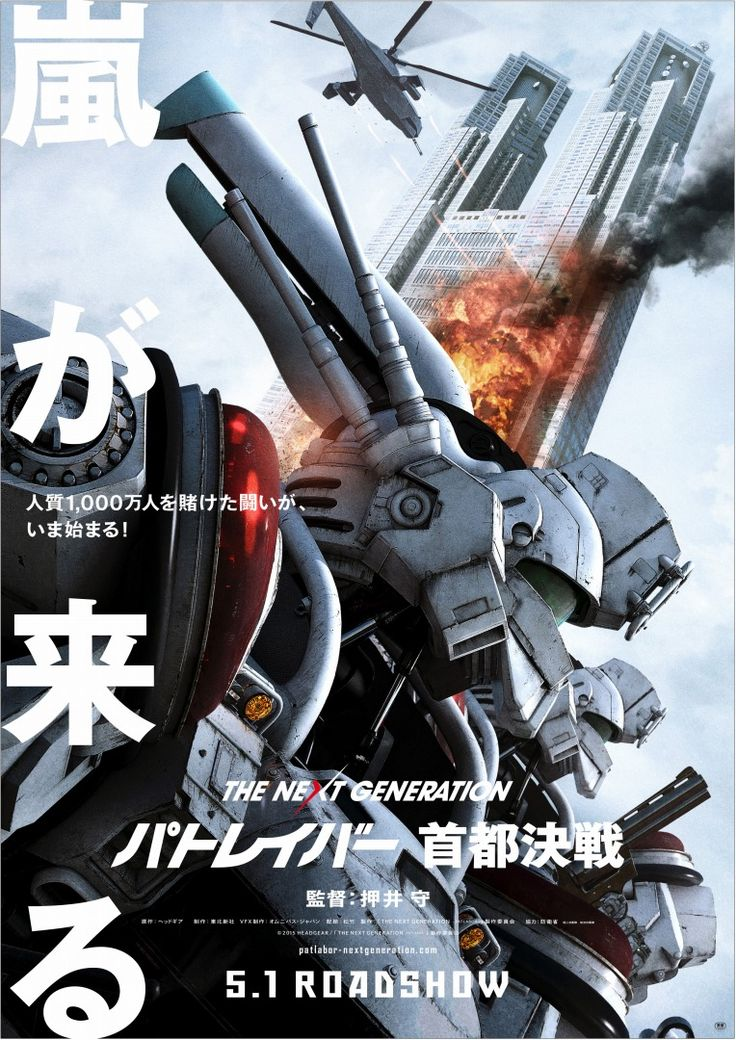 『パトレイバー』イングラムが東京を守る!都庁爆撃の衝撃ビジュアル! | MOVIES DELIGHT