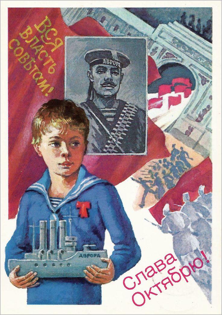 Смешная политика, с праздником 7 ноября картинки советские