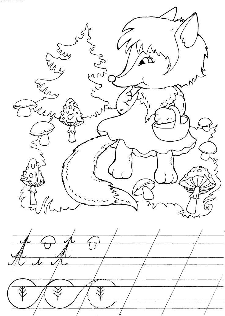 Раскраска Лисичка. Раскраска Лиса, лисенок, грибы, гриб ...