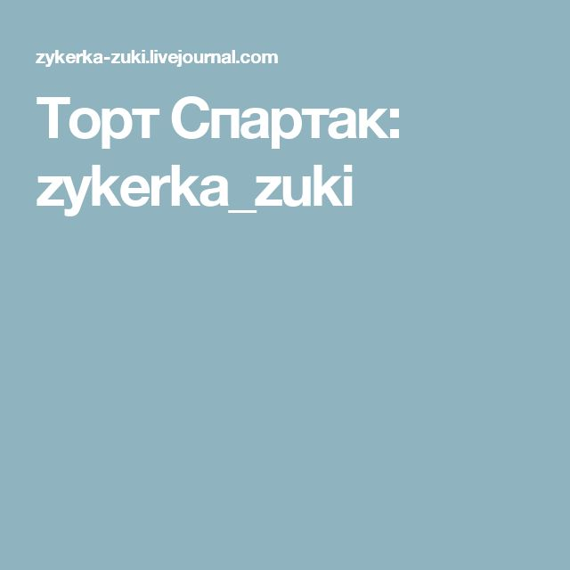 Торт Спартак: zykerka_zuki