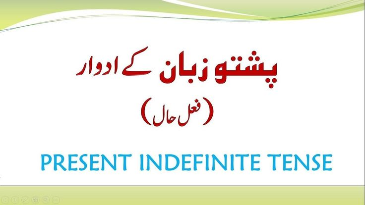 Learn Present Indefinite Tense in Pashto Language   Pashto Tenses