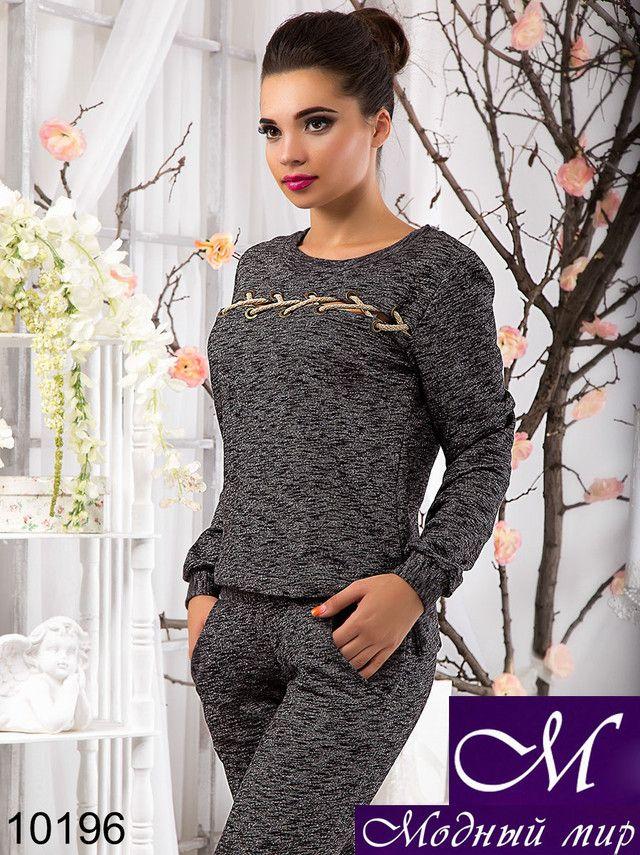Женский модный спортивный костюм арт. 10196 — купить в интернет магазине одежды Модный Мир. Цены
