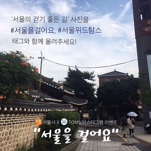 서울의 걷기 좋은 길을 소개시켜줘♪ - 서울의 걷기 좋은길 또는 걷는 모습 인증샷을 해시태그 #서울을걸어요, #서울위드탐스 를 달아 올려주세요! 여러분의 사진이 200장 모이면 아동복지시설 아동 60명에게 탐스 신발을 기부합니다. ※ 참여해주신 모든분께 TOMS 20% 할인쿠폰을, 총 여섯분을 선정하여 탐스 신발 교환권을 드리니 많이많이 참여해주세요!! :D (TOMS 20% 할인 쿠폰은 탐스 공식 온라인 사이트에서 사용가능, 이벤트 종료 후 지급 방법 별도 안내) ※ 응모기간 : 10.21(금) ~ 31(월), 11일간 #서울시 with @toms_korea