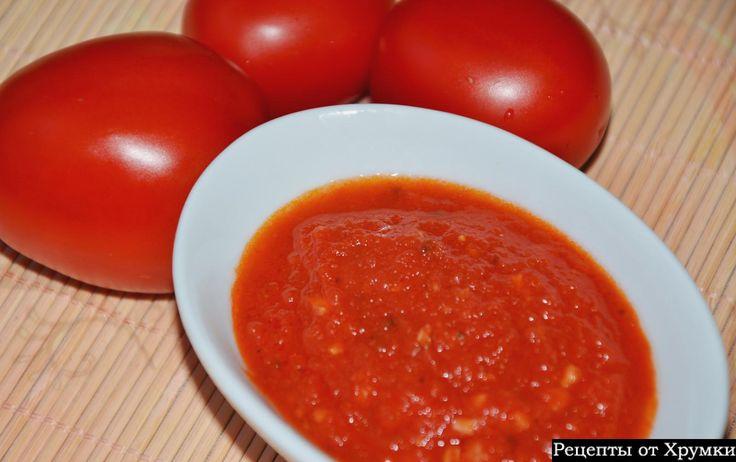 Оригинальный рецепт чудо-кетчупа! Домашние будут в восторге!
