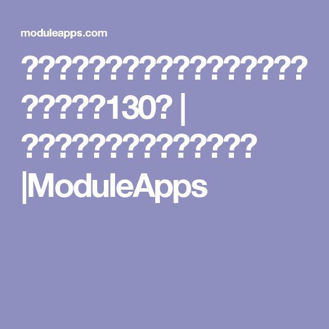 インターネット広告の種類や媒体資料、料金相場130選 | モバイルマーケティング研究所 |ModuleApps