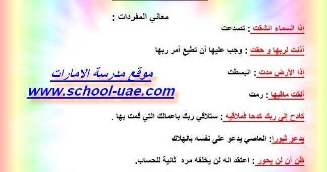 تلخيص تربية اسلامية للصف الرابع الفصل الدراسى الثانى والثالث مناهج الإمارات من اعداد الأستاذة خلود الشامسى روضة ومدرسة النسيم للت Math School Math Equations