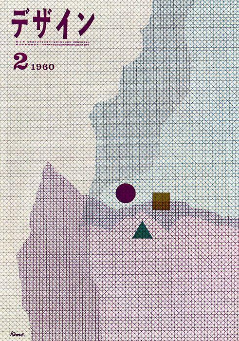 :: Japanese Magazine Cover: Design, Vol. 2. Yusaku Kamekura. 1960 ::