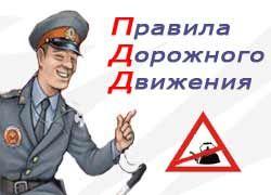 Правила дорожного движения доступно и всерьез