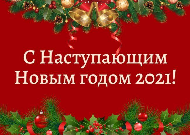 Pin Ot Polzovatelya Nata Na Doske Happy New Year S Novym Godom Otkrytki Smeshnye Schastlivye Dni Rozhdeniya