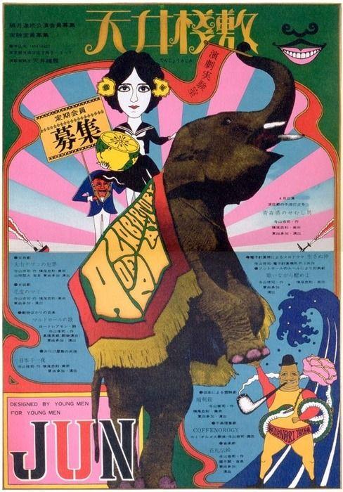 Japanese Poster: Lemon earth. Tadanori Yokoo. 1967. - Gurafiku: Japanese Graphic Design