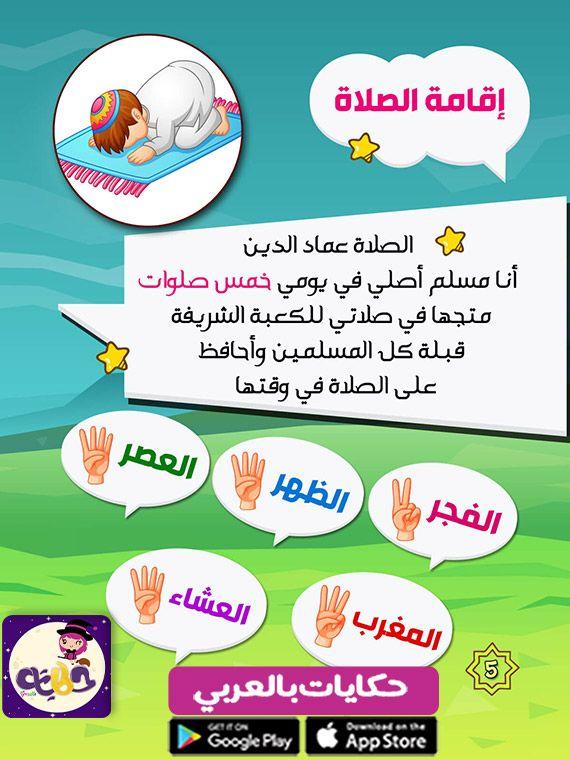 قصة مصورة عن اركان الاسلام للاطفال قصة الإسلام ديني تطيبق حكايات بالعربي In 2021 Muslim Kids Activities Islamic Kids Activities Arabic Kids
