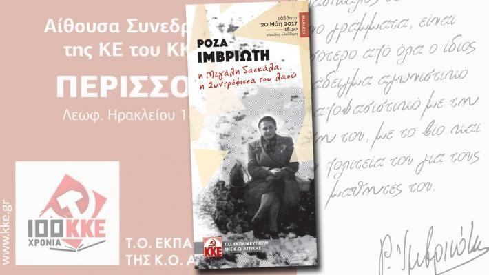 Εκδήλωση τιμής στην Ρόζα Ιμβριώτη | 902.gr