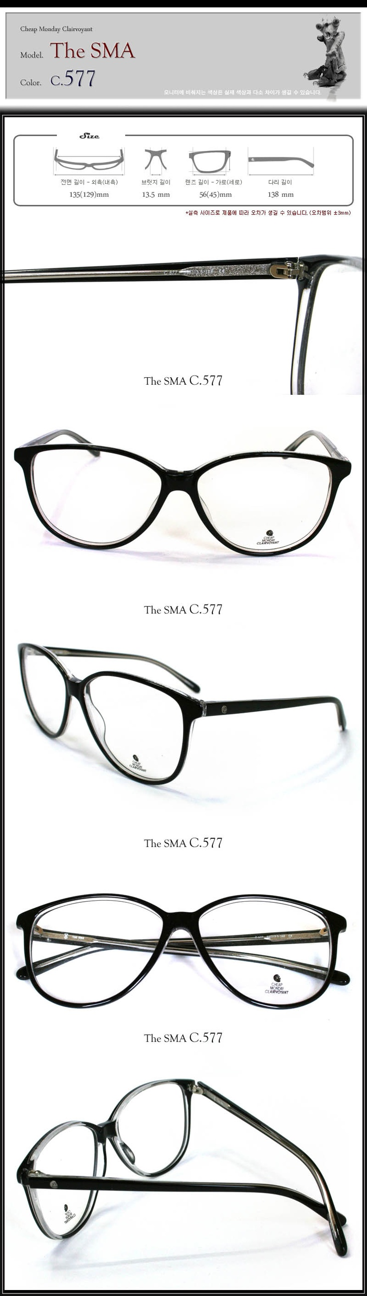 Cheap Monday Glasses - 577