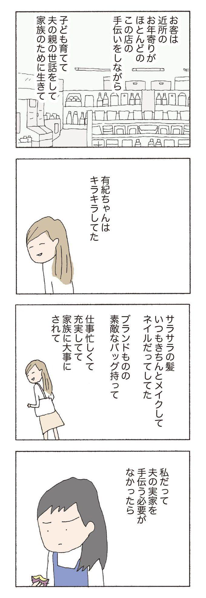 野原 広子 消え た ママ 友