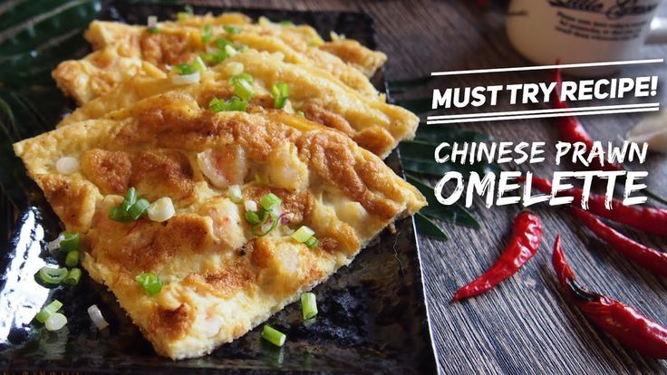 MUST TRY RECIPE: Chinese Prawn Omelette 虾仁煎蛋 - YouTube