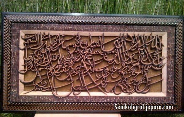 kaligrafi arab ukir kayu ayat kursi