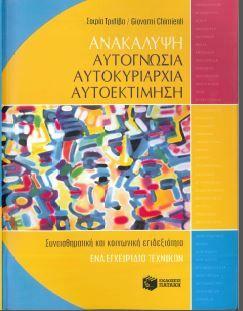 Fresh-Education : Βιβλίο τεχνικών και δραστηριοτήτων για τη συναισθηματική και κοινωνική επιδεξιότητα