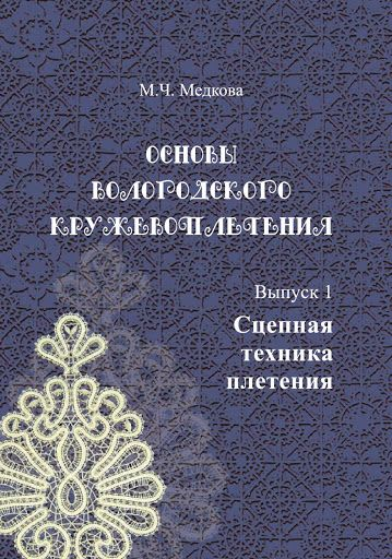 Fundamentals of Vologda lace a teaching aid. No. A. The coupling technique of weaving - lini diaz - Веб-альбомы Picasa