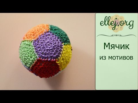 Шарик крючком • Мячик-антистресс из мотивов • Crochet ball - YouTube