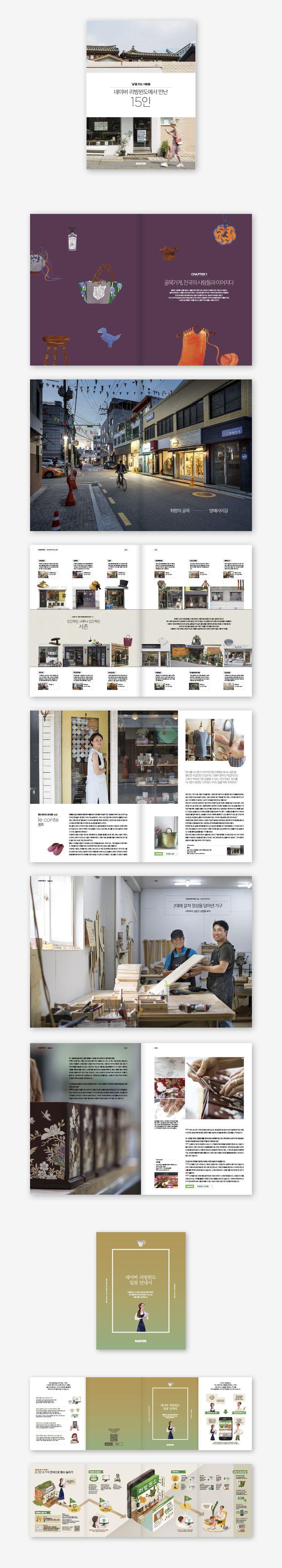 [네이버] 네이버 리빙윈도에서 만난 15인 | 203 × Design Studio