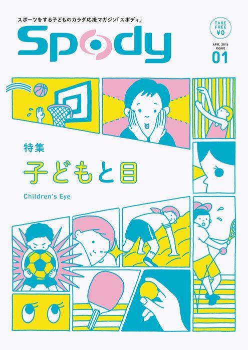 Illustration: Tokuhiro Kanoh