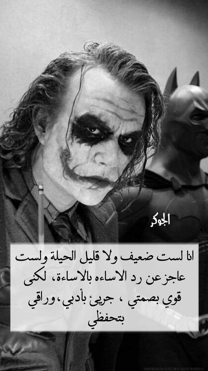 Pin By Nada Sami On أقوال الجووكر Joker Funny Arabic Quotes Joker Quotes Cool Words