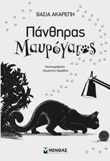 Εδώ είμαι κι εγώ! � οιος; Μα ο � άνθηρας Μαυρόγατος, ένας μικρός μαύρος γάτος γεμάτος όνειρα �%B...