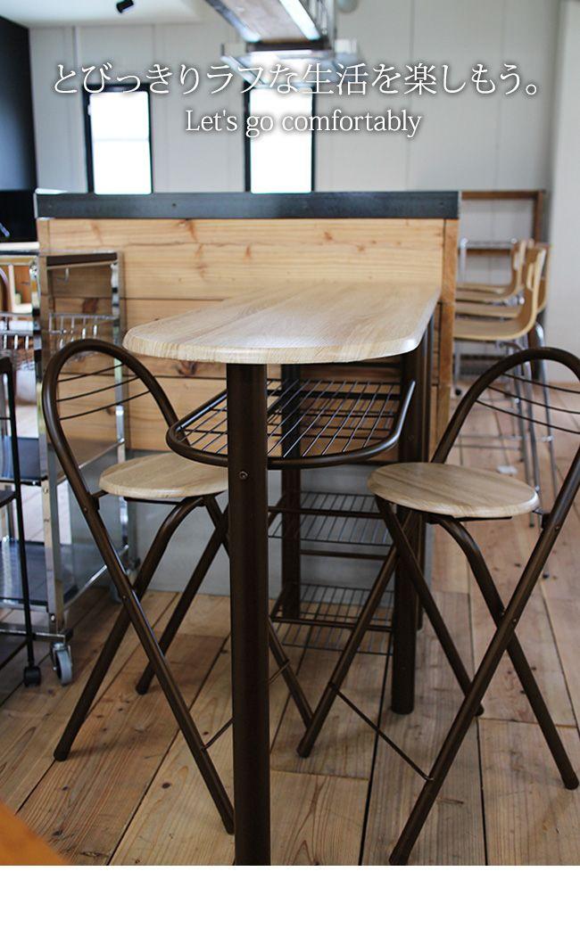 【楽天市場】ハイテーブルセット[一人暮らしの狭いキッチンに配置できるカウンター(テーブル)と折りたたみできる 背もたれ付き カウンターチェアの3点セット(バーテーブル セット) カウンターテーブルには収納できるスペースあり] メーカー直送:キレイスポット