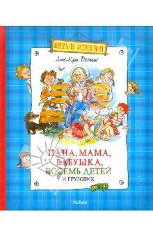 """Анна-Катрина Вестли """"Папа, мама, бабушка, восемь детей и грузовик"""""""
