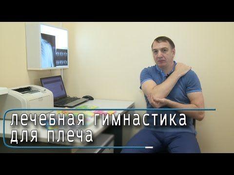 Гимнастика для лечения плеча, упражнения для лечения боли в плечах - YouTube