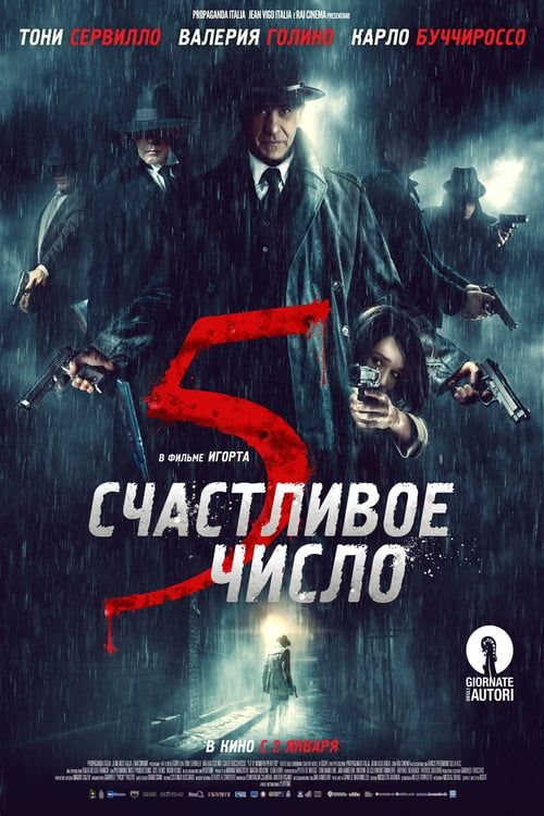 5 Is The Perfect Number Film Complet Free Telechargement En Ligne In Hd 720p Video Quality Films Complets Film Film A Voir